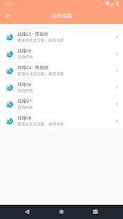 Download Full XiaohaVPN Free, Simple, Practical,Quick connection 1.4 APK