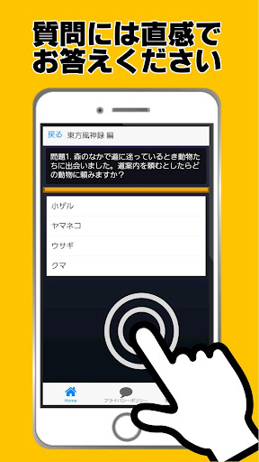 u6771u65b9u30b2u30fcu30e0u7a0bu5ea6u306eu80fdu529bu8a3au65aduff5eu4e8cu6b21u5275u4f5cu00d7u6771u65b9u5f3eu5e55u00d7u6771u65b9projectu00d7uff5e apktram screenshots 5
