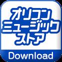 オリコンミュージックストア 音楽ダウンロードアプリ 無料試聴 icon