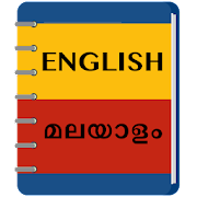 English Malayalam Dictionary Offline