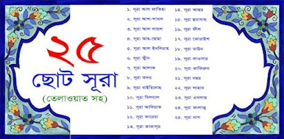 25 Small Surah Bangla - Android app on AppBrain