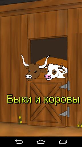 Быки и коровы