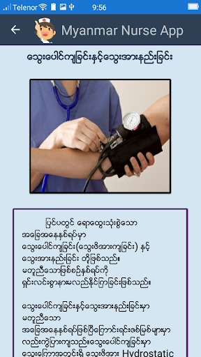 Myanmar Nursing Dictionary  screenshots 5