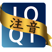 IQQI Keyboard for Zhuyin