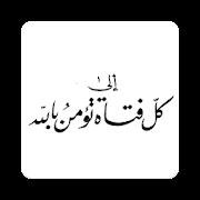 كتاب الى كل فتاة تؤمن بالله