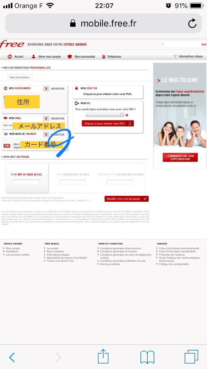 free mobile 支払い方法の変更 クレジットカード MODIFIER / 変更する