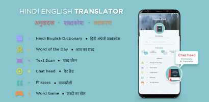 English Hindi Translator - Free Android app | AppBrain