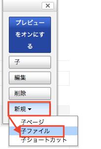 ポータル管理者はプレビューからWebファイルの作成が可能