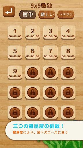 拼字必備免費app推薦|ナンプレ(数独)-脳が若返る無料パズルゲーム線上免付費app下載|3C達人阿輝的APP