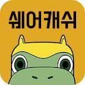 돈버는어플 -친구들과 함께 쉐어캐시- icon