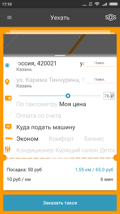 Таксфон- screenshot
