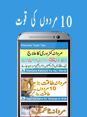 Mardana Taqat Barhana Urdu - screenshot