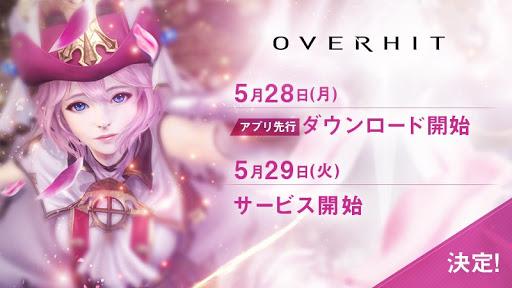 【OVERHIT】事前ダウンロード開始!容量が多いのに注意?【オーバーヒット】
