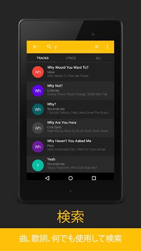 無料音乐AppのAndroid用歌詞|記事Game
