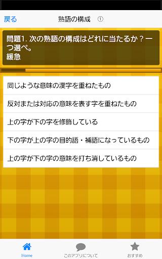 漢字検定3級 合格するための対策問題!無料で手軽に漢字の勉強|玩教育App免費|玩APPs