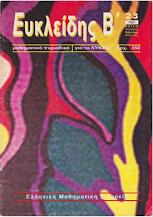 Ευκλείδης B - τεύχος 23