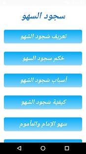 سجود السهو - náhled