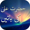 Aqwal Hazrat Ali (R.A) + Baatien icon