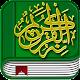 Sagrado Corán Gratis en español Offline Download for PC Windows 10/8/7