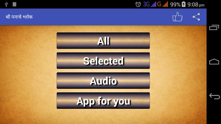 मनाचे श्लोक-Manache Shlok - screenshot