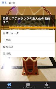 クイズFORスラムダンク傑作バスケットボール漫画スラムダンク screenshot 1
