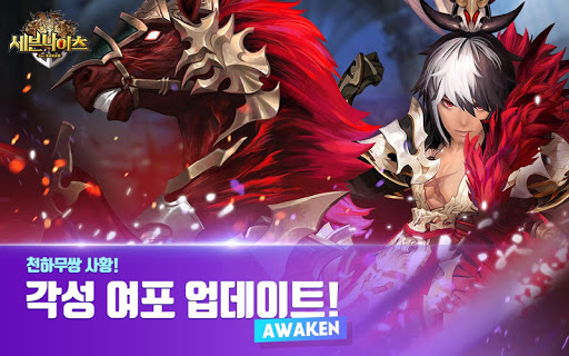 세븐나이츠 for Kakao screenshot 18