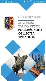 Конгресс РОУ 2017 - náhled