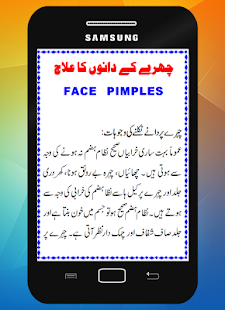 Face Pimples Treatment - Face Pimples Tips in Urdu - náhled