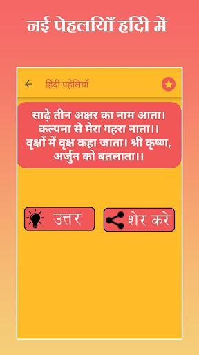 Paheliyan riddles in hindi 1.2 screenshots 3