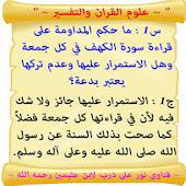 فتاوى اسلامية متنوعة