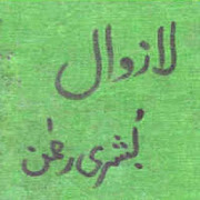 La Zawal Urdu Novel