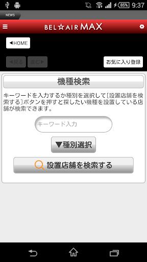 u30d9u30ebu30a8u30a2MAX 1.0.0 Windows u7528 2