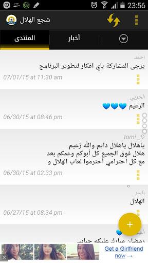 شجع نادي الهلال السعودي