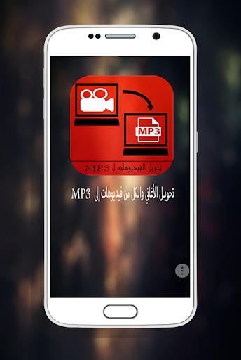تحويل الفيديوهات إلى MP3