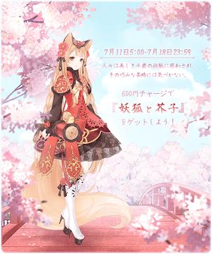 妖狐と芥子