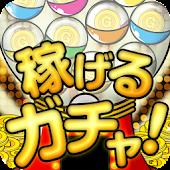 100円~交換!無料で稼げるおこづかいアプリ!稼げるガチャ!