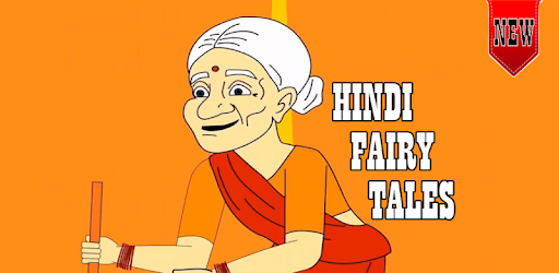Hindi Fairy Tales for PC Download (com HappyandCreativeKids