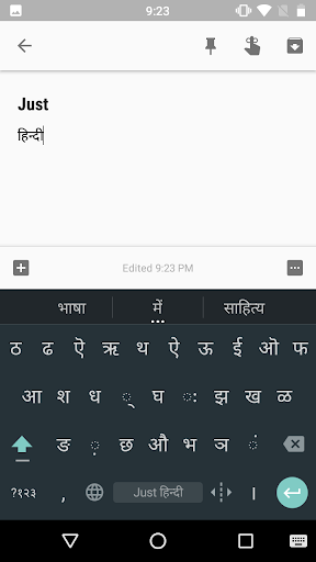 Just Hindi Keyboard ss3