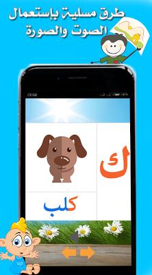 تعلم الحروف الهجائية والأرقام - screenshot