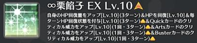 ∞栗餡子[EX]