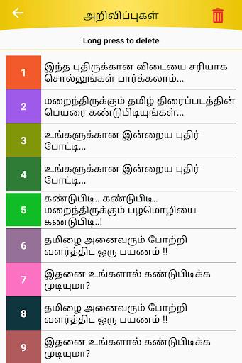 Tamil Word Game - u0b9au0bcau0bb2u0bcdu0bb2u0bbfu0b85u0b9fu0bbf - u0ba4u0baeu0bbfu0bb4u0bcbu0b9fu0bc1 u0bb5u0bbfu0bb3u0bc8u0bafu0bbeu0b9fu0bc1  screenshots 15
