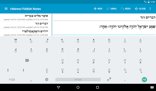 Hebrew/Yiddish Notes+Keyboard screenshot 21