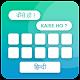 Download Hindi Keyboard - Phonetic Hindi Typing For PC Windows and Mac