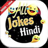 Funny Jokes 2018