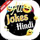 Funny Jokes 2018 (app)