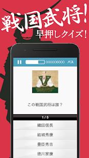 戦国チャレンジ(戦国武将・戦国時代クイズゲーム) screenshot 1