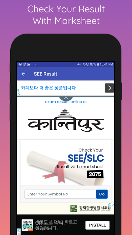 SEE Result Nepal – (Android Apps) — AppAgg