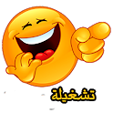 تشغيلة   Tashgila icon