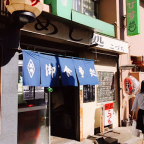 1957年創業の老舗の定食屋で味わう最高の鳥の唐揚げ定食 / 東京都渋谷区恵比寿の「こづち」