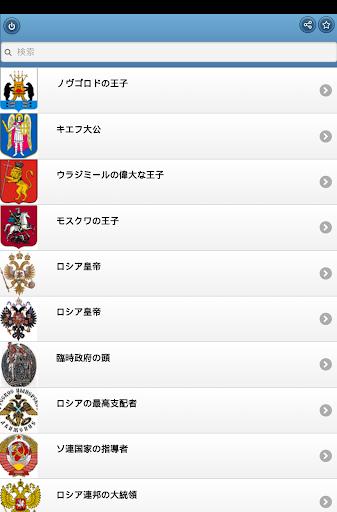玩書籍App|ロシアの支配者免費|APP試玩